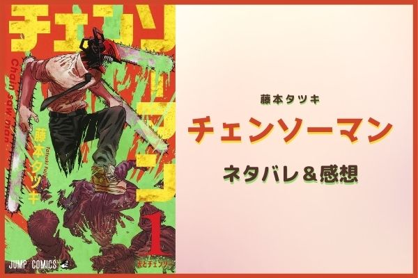 チェンソーマン3巻(17~25話)ネタバレ考察と感想!閉じ込められたデンジたちは悪魔を倒せるのか!?デンジのファーストキスは・・・?
