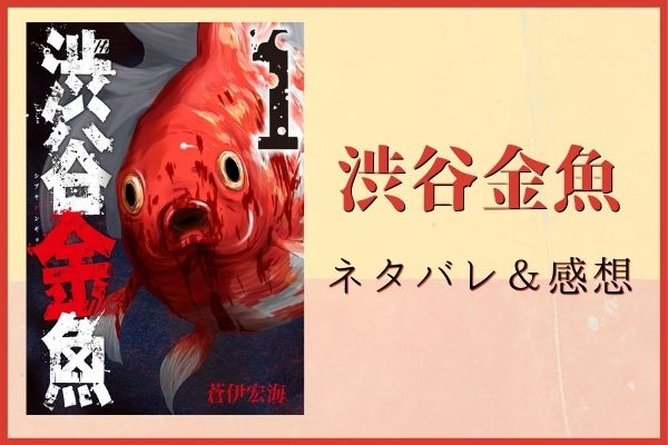 渋谷金魚ネタバレ